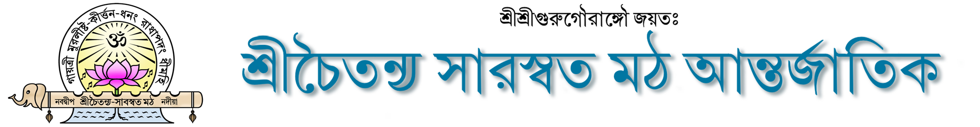 Sri Chaitanya Saraswat Math International - Bengali